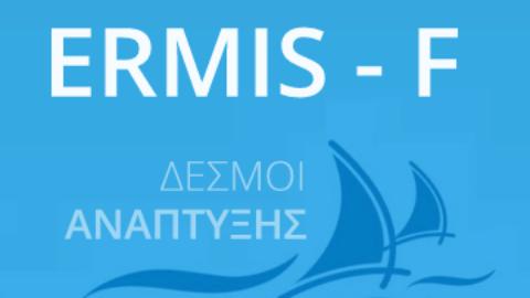 Διαγωνισμός για το γεωγραφικό portal (ΠΕ 4.3.3 & 5.3.1) του ERMIS-F