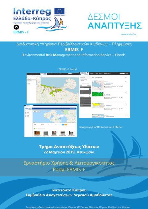 Εργαστήριο Λειτουργικότητας στο ΤΑΥ, στην Κύπρο