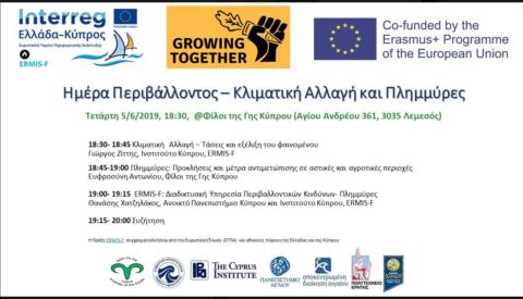 Κλιματική Αλλαγή και Πλημμύρες: το ERMIS-F συζητά με την Κοινωνία των Πολιτών στις 5/6 στη Λεμεσσό