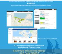 Εργαστήριο Δοκιμαστικής Χρήσης των εφαρμογών του ERMIS-F, στη Λεμεσό