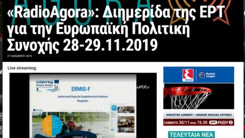 """Το ΕRMIS-F στο """"Radio Agora"""" Ελλάδα 2030: Ο ρόλος, οι κοινωνικές-οικονομικές προεκτάσεις και οι προοπτικές της Ευρωπαϊκής Πολιτικής Συνοχής"""