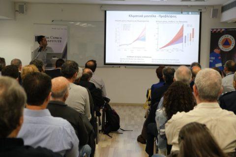 Ημερίδα «Η αξιολόγηση κινδύνων και οι πλημμυρικοί χάρτες. Νέες λύσεις για την δόμηση στην Κύπρο»