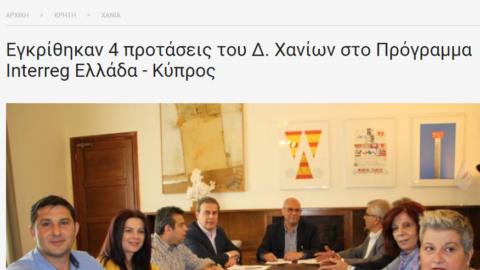 Εγκρίθηκαν 4 προτάσεις του Δ. Χανίων στο Πρόγραμμα Interreg Ελλάδα – Κύπρος