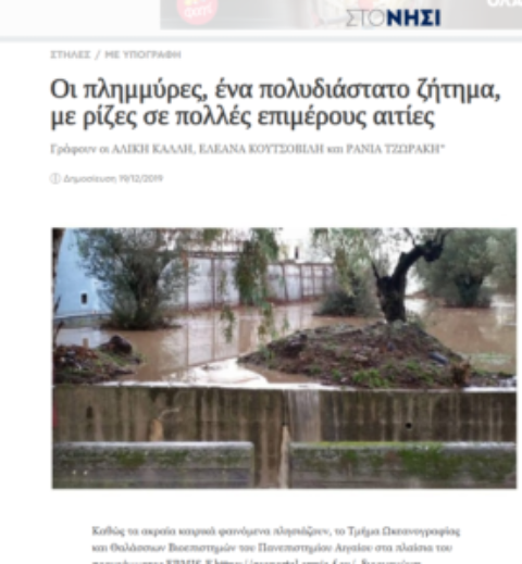 Αρθρο για Πλημμύρες στην Καλλονή , ΣΤΟ ΝΗΣΙ