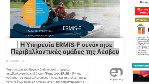Η Υπηρεσία ERMIS-F συνάντησε Περιβαλλοντικές ομάδες της Λέσβου