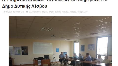 Η Υπηρεσία ERMIS-F εκπαιδεύει και ενημερώνει το Δήμο Δυτικής Λέσβου, LesvosPost.com