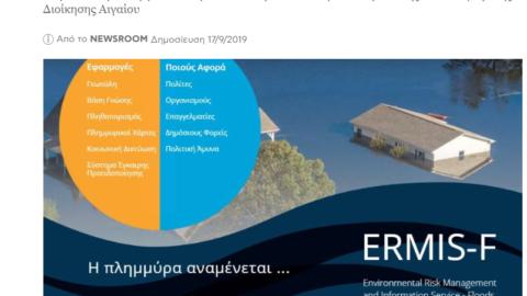 Διαδικτυακή υπηρεσία περιβαλλοντικών κινδύνων από τη ΔΥΒΑ