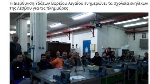 Η Διεύθυνση Υδάτων Βορείου Αιγαίου ενημερώνει τα σχολεία ενηλίκων της Λέσβου για τις πλημμύρες, LesvosNews.net