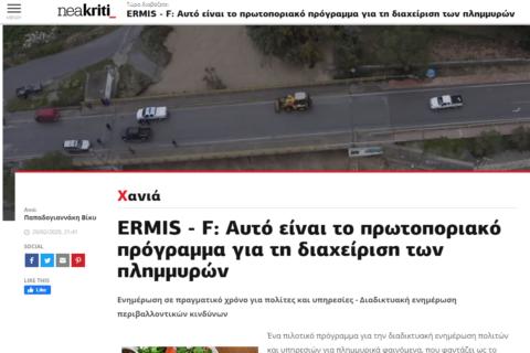 Αυτό είναι το πρωτοποριακό πρόγραμμα για τη διαχείριση της πλημμύρας