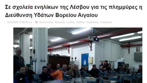 Σε σχολεία ενηλίκων της Λέσβου για τις πλημμύρες η Διεύθυνση Υδάτων Βορείου Αιγαίου, LesvosPost.com