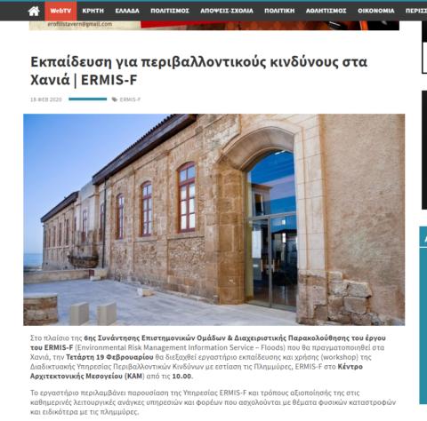 Εκπαίδευση για περιβαλλοντικούς κινδύνους στα Χανιά | ERMIS-F, biskotto.gr