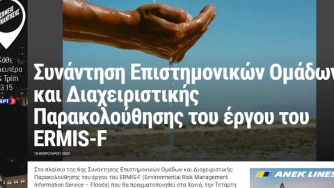 Συνάντηση Επιστημονικών Ομάδων και Διαχειριστικής Παρακολούθησης του έργου του ERMIS-F, ert.gr/ert Χανίων