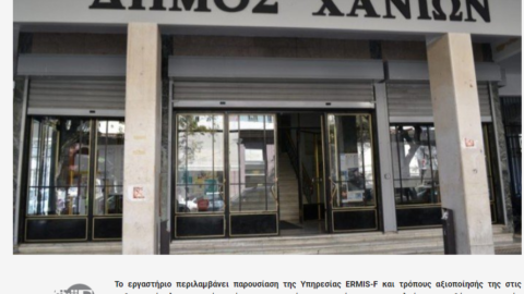 Συνάντηση Επιστημονικών Ομάδων & Διαχειριστικής Παρακολούθησης του έργου του ERMIS-F, flashnews.gr
