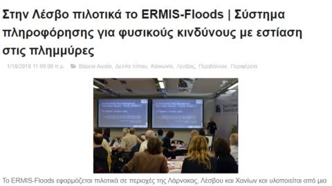 Στην Λέσβο πιλοτικά το ERMIS-Floods | Σύστημα πληροφόρησης για φυσικούς κινδύνους με εστίαση στις πλημμύρες