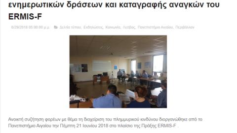 Ανοικτή Συζήτηση με Φορείς της Λέσβου στο πλαίσιο ενημερωτικών δράσεων και καταγραφής αναγκών του ERMIS-F