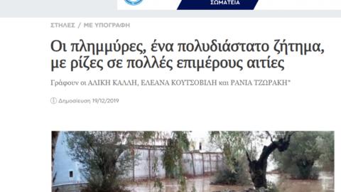 Οι πλημμύρες, ένα πολυδιάστατο ζήτημα, με ρίζες σε πολλές επιμέρους αιτίες, ΣΤΟ ΝΗΣΙ