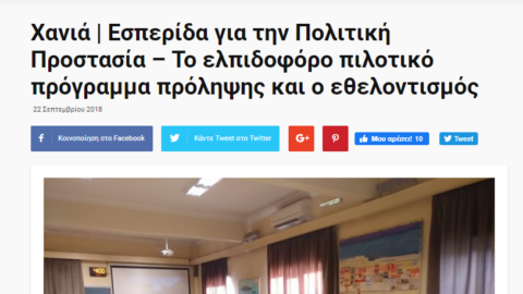 Χανιά | Εσπερίδα για την Πολιτική Προστασία – Το ελπιδοφόρο πιλοτικό πρόγραμμα πρόληψης και ο εθελοντισμός
