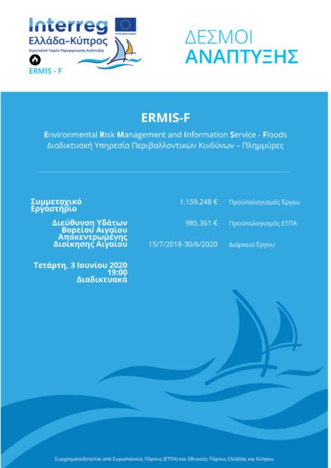 """""""Πλημμύρες στην Καλλονή, προβλήματα και εφικτές λύσεις"""" – Συμμετοχικό εργαστήριο για επαγγελματίες"""