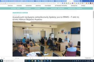 Διοργάνωση τριήμερης εκπαιδευτικής δράσης για το ERMIS – F από τη Δ/νση Υδάτων Βορείου Αιγαίου - LESVOSNEWSNet